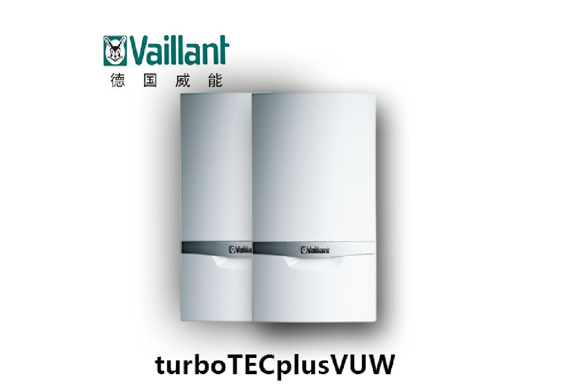 Vaillant威能德国进口燃气壁挂采暖炉24~36KW_VUW242/5-3(H-CN) ~VUW362/5-5(H-CN)